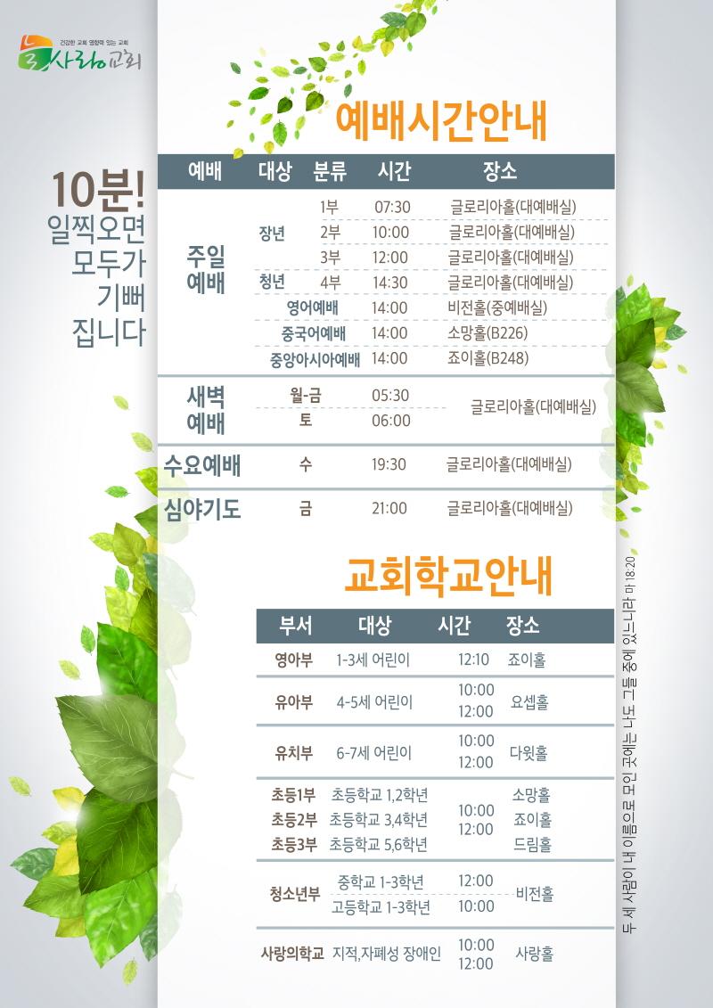 크기변환_예배안내.jpg