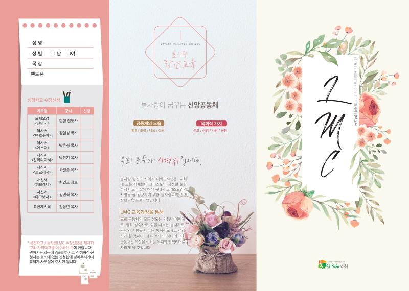 2019-LMC-spring-1.jpg