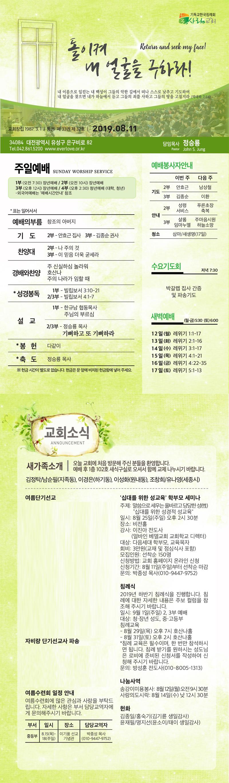 2019-08-11 교회주보.jpg