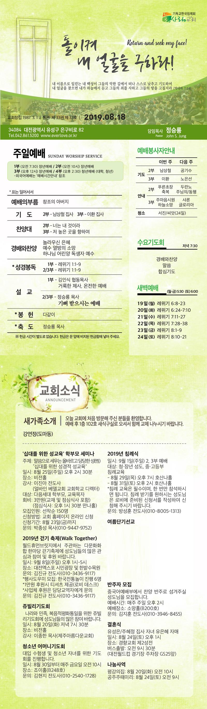 2019-08-18 교회주보.jpg