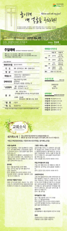 2019-04-28 교회주보.jpg