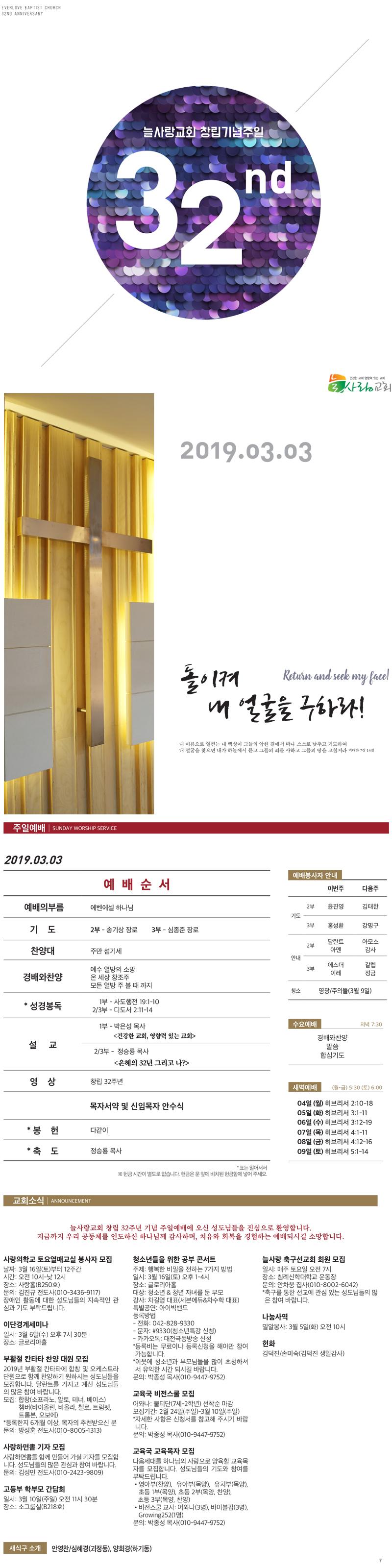 2019-03-03 교회주보[창립32주년].jpg