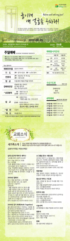 2019-08-25 교회주보.jpg
