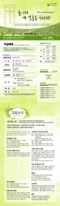 2019-05-12 교회주보.jpg