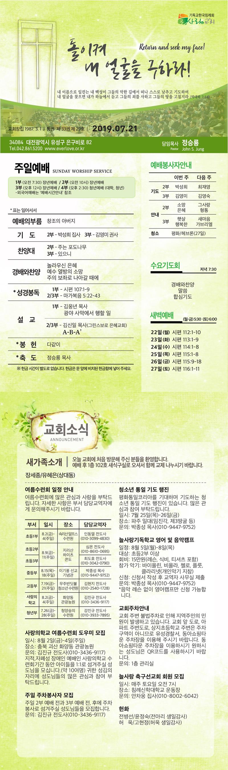 2019-07-21 교회주보.jpg