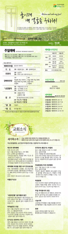 2019-06-23 주일예배.jpg