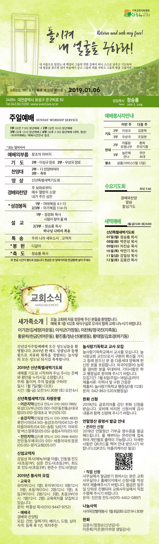 2019-01-06 교회주보.jpg