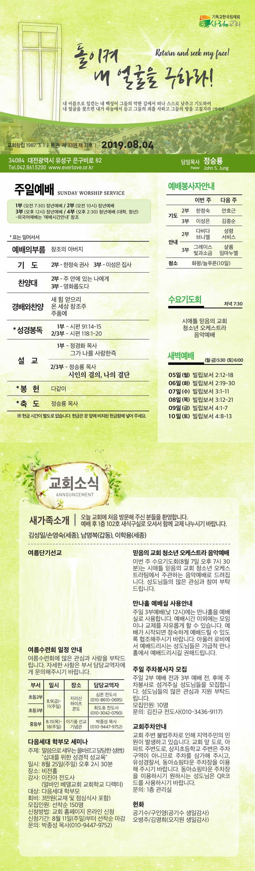 2019-08-04 교회주보.jpg