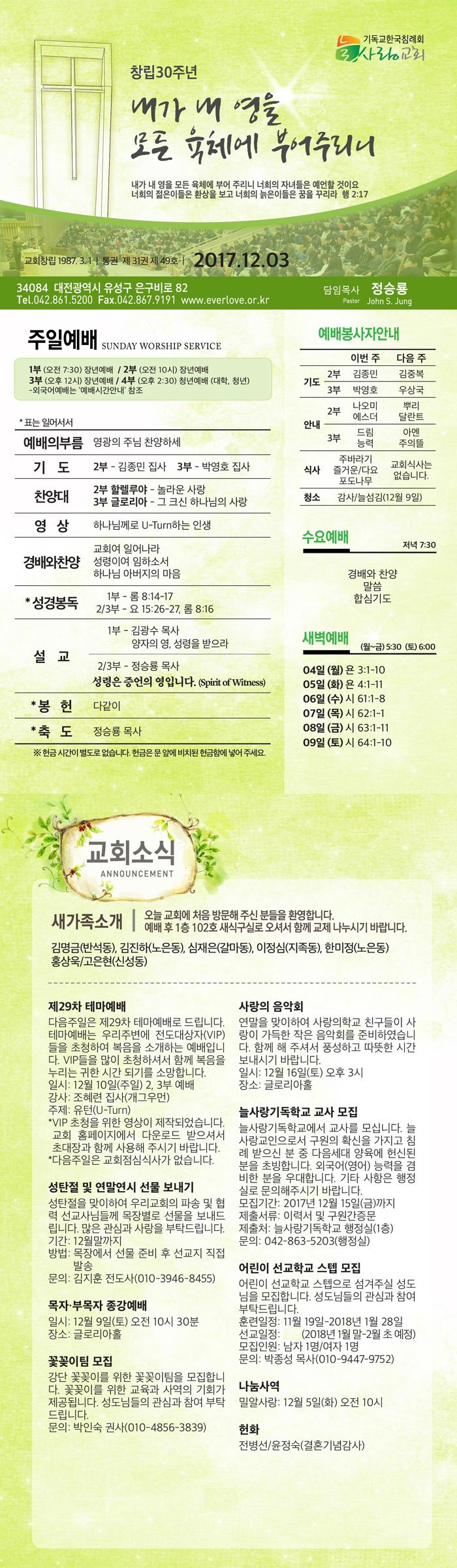 2017-12-03 교회주보.jpg