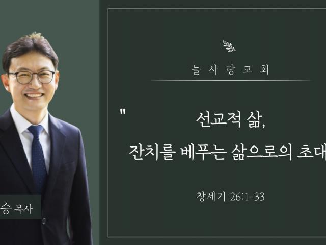 """2021. 08. 29 """"선교적 삶, 잔치를 베푸는 삶으로의 초대"""""""