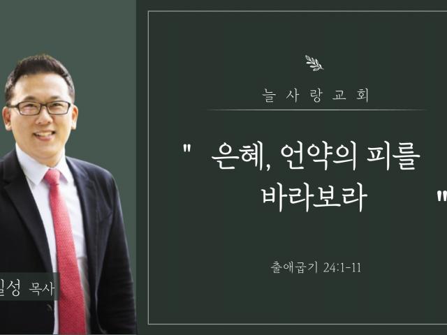 """2021. 05. 30 """"은혜, 언약의 피를 바라보라"""""""