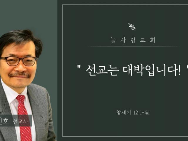 """2021. 06. 06 """"선교는 대박입니다!"""""""