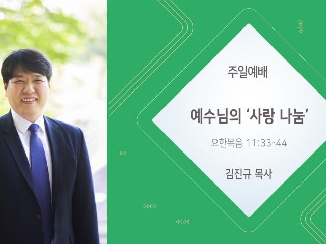 """2021. 04. 18 """"예수님의 '사랑 나눔'"""""""